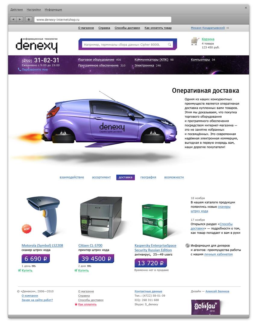 дизайн интернет магазина в инстаграме